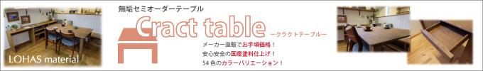 オリジナル無垢セミオーダーテーブル 「Cract table(クラクトテーブル)」