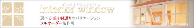 オリジナル無垢室内窓 interior window