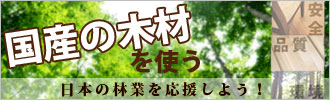 「国産の木材を使う」LOHAS STYLE 日本の林業を応援しよう!