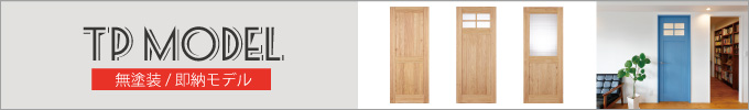 オリジナル無垢建具ドア TP model